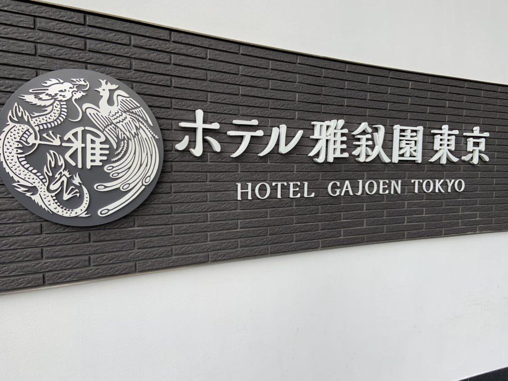 hotel-gajoen-tokyo