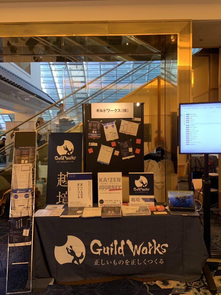guild-woks