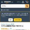 スクラム実践者が知るべき97のこと | Gunther Verheyen, 吉羽 龍太郎, 原田 騎郎, 永